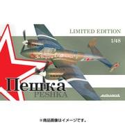 EDU11112 [1/48 リミテッドエディションシリーズ No.11112 ペトリヤコフ Pe-2爆撃機「ぺシュカ」]