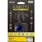 KKG-ND850 [液晶保護ガラス KARITES(カリテス) ニコン D850用]