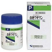 白色 ワセリン 50g [第3類医薬品 皮膚用治療薬]