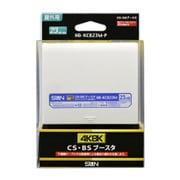 HB-KCB23M-P [4K8K対応 CSBSブースター]