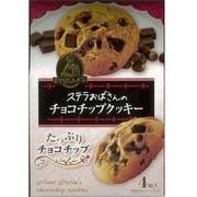 ステラ チョコチップクッキー 4枚