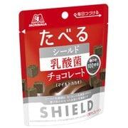 シールド乳酸菌チョコレート 50g [チョコレート菓子]