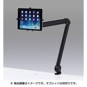 CR-LATAB13N [7~11インチ対応iPad・タブレット用アーム]