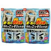 S599 [激落ち 洗濯槽クリーナー 2個セット]