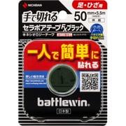 バトルウインセラポアテープF× ブラック 50mm×5.5m