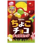 ちょこチョコチョコエッグ 32g
