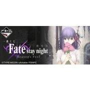 一番くじ Fate/stay night Heavens Feel