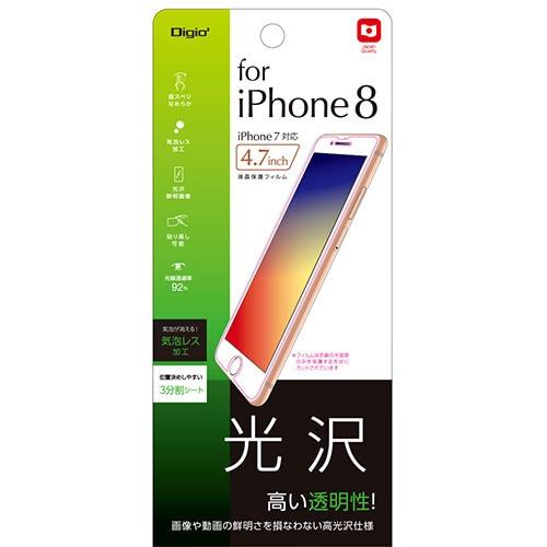 SMF-IP172FLK [iPhone 8 保護フィルム 光沢]