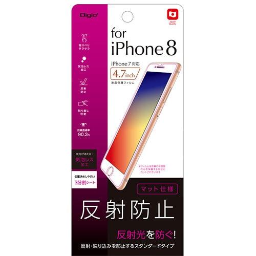 SMF-IP172FLG [iPhone 8/7 保護フィルム 反射防止]