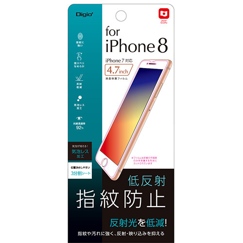 SMF-IP172FLGS [iPhone 8 保護フィルム 低反射指紋防止]