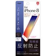 SMF-IP172FLH [iPhone 8 保護フィルム 高精彩反射防止]