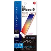 SMF-IP172FLKBC [iPhone 8/7 保護フィルム 光沢透明ブルーライトカット]