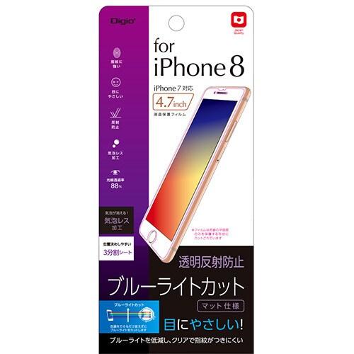 SMF-IP172FLGBC [iPhone 8/7 保護フィルム 反射防止透明ブルーライトカット]
