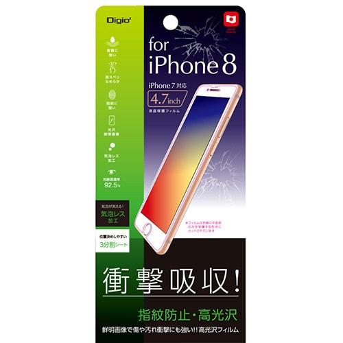 SMF-IP172FPK [iPhone 8 保護フィルム 衝撃吸収 光沢指紋防止]