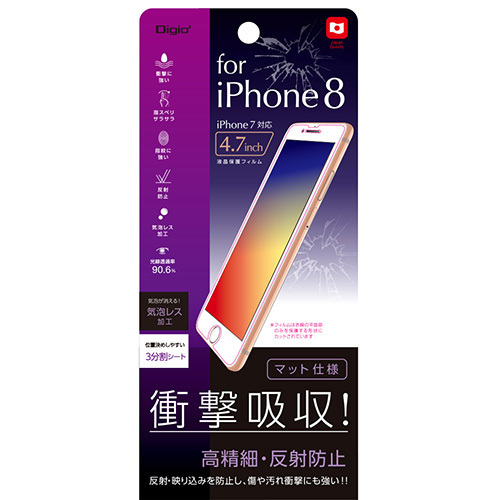 SMF-IP172FPG [iPhone 8 保護フィルム 衝撃吸収 反射防止]