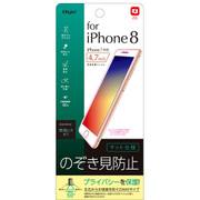 SMF-IP172FLGPV [iPhone 8/7 保護フィルム のぞき見防止]