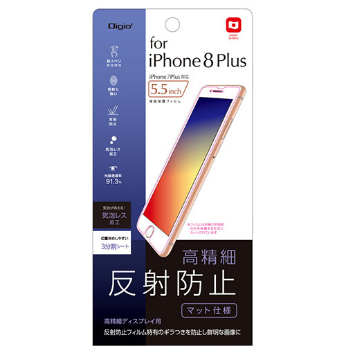 SMF-IP173FLH [iPhone 8 Plus 保護フィルム 高精彩反射防止]