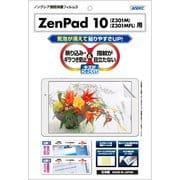 ノングレアフィルム3 ZenPad10 [液晶保護フィルム]