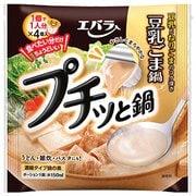 プチッと鍋 豆乳ごま鍋 40g×4個