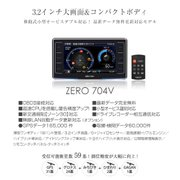 ZERO 704V [ZERO]
