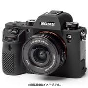 イージーカバー Sony A9用 ブラック [カメラ用シリコンカバー]