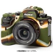 イージーカバー Sony A9用 カモフラージュ [カメラ用シリコンカバー]