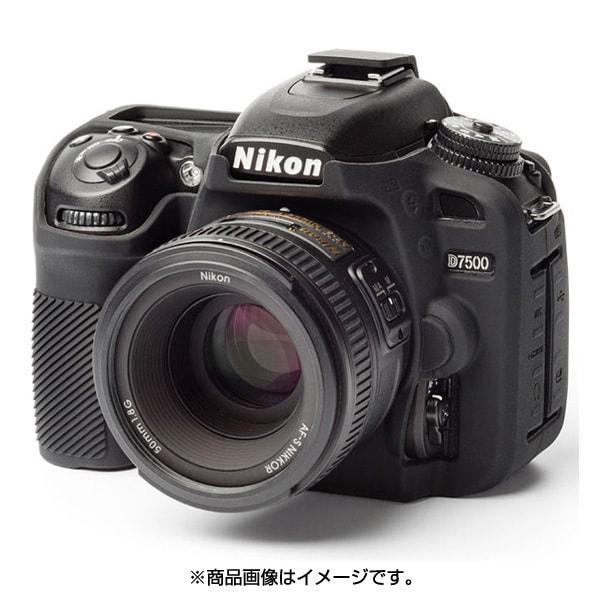 イージーカバー Nikon D7500用 ブラック [カメラ用シリコンカバー]