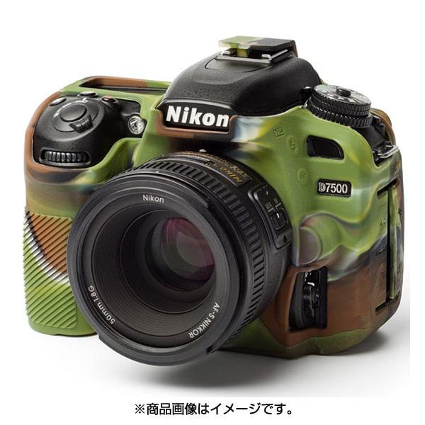 イージーカバー Nikon D7500用 カモフラージュ [カメラ用シリコンカバー]