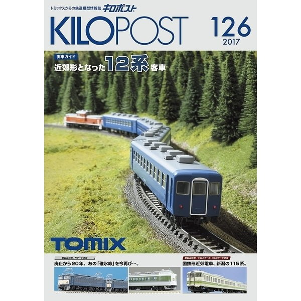7681 キロポスト 126号 [鉄道模型カタログ]