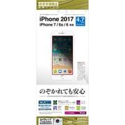 Q856IP7SA [覗き見防止フィルム (液晶表示部) iPhone 8/7/6s/6兼用]