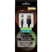 BM-LEDMMG [LEDマグネットケーブル 充電専用 for micro-USB 満充電お知らせ機能付]