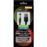 BM-LEDCMG [LEDマグネットケーブル 充電専用 for USB Type-C 満充電お知らせ機能付]