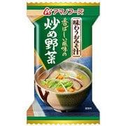 味わうおみそ汁 炒め野菜 DF-0003 11.5g [味噌汁]