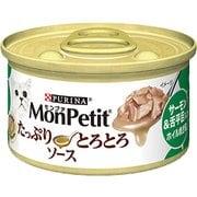 モンプチ缶 1P たっぷりとろとろソース サーモン&舌平目入りホイル焼き風 85g