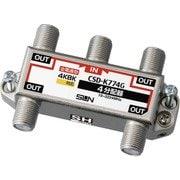 CSD-K774G-NP [4K・8K対応 屋内用 4分配器(全端子電流通過型)]
