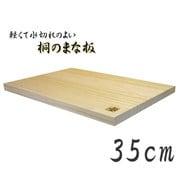 桐のまな板 35cm