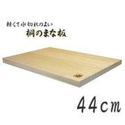 桐のまな板 44cm