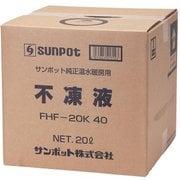 FHF20K40 [温水暖房用不凍液 20L入]
