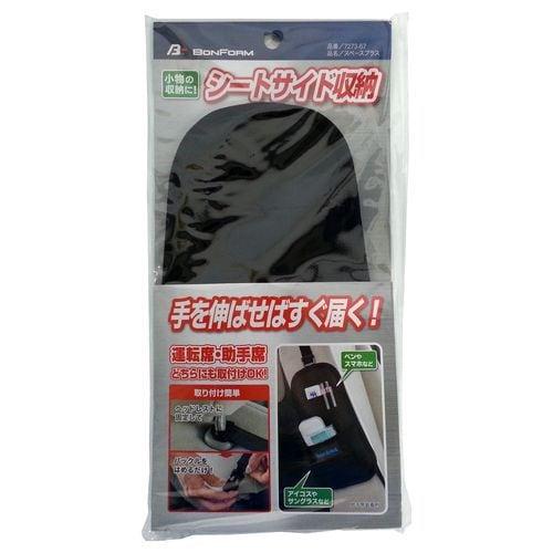 7273-67BK [ボンフォーム 収納 スペースプラス シートサイドポケット ブラック 軽・普通車用]