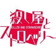 殺し屋とストロベリー 初回限定 月影BOX [PS Vitaソフト]