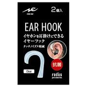 HP-EAF02L [耳掛けイヤホン用イヤーフック クリア(2個入り)]