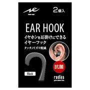 HP-EAF02K [耳掛けイヤホン用イヤーフック ブラック(2個入り)]