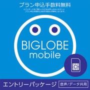 BIGLOBEモバイル エントリーパッケージ [データ通信/音声通話(ナノ、マイクロ、標準)]