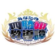 あなたの四騎姫教導譚 [PS4ソフト]