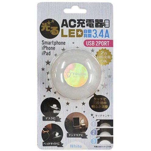 ACU2-L34ADWH [LEDランプ付AC充電器 3.4A出力 自動判別仕様 ホワイトLEDタイプ]