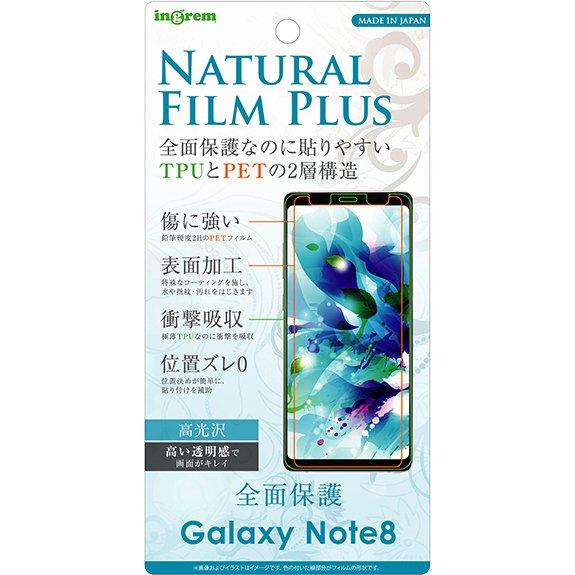 IN-GN8FT/NPUC [Galaxy Note 8 液晶保護フィルム TPU PET フルカバー 耐衝撃 貼り付け簡単 光沢]