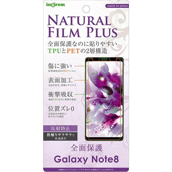 IN-GN8FT/NPUH [Galaxy Note 8 液晶保護フィルム TPU PET フルカバー 耐衝撃 貼り付け簡単 反射防止]