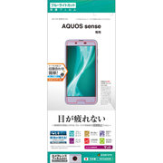 Y874AQOS [AQUOS sense(SH-01K/SHV40) 反射防止 ブルーライトカット 液晶保護フィルム]