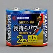 LR20BP/2P [乾電池 BIGCAPA PRIME 単一形 2P]