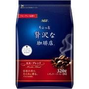 ちょっと贅沢な珈琲店 レギュラーコーヒー モカ・ブレンド 320g [粉]